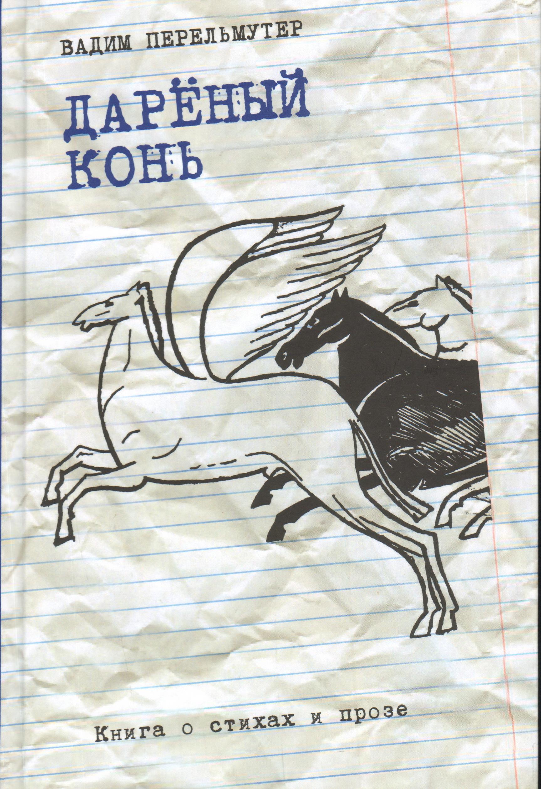 Дареный конь : Книга о стихах и прозе