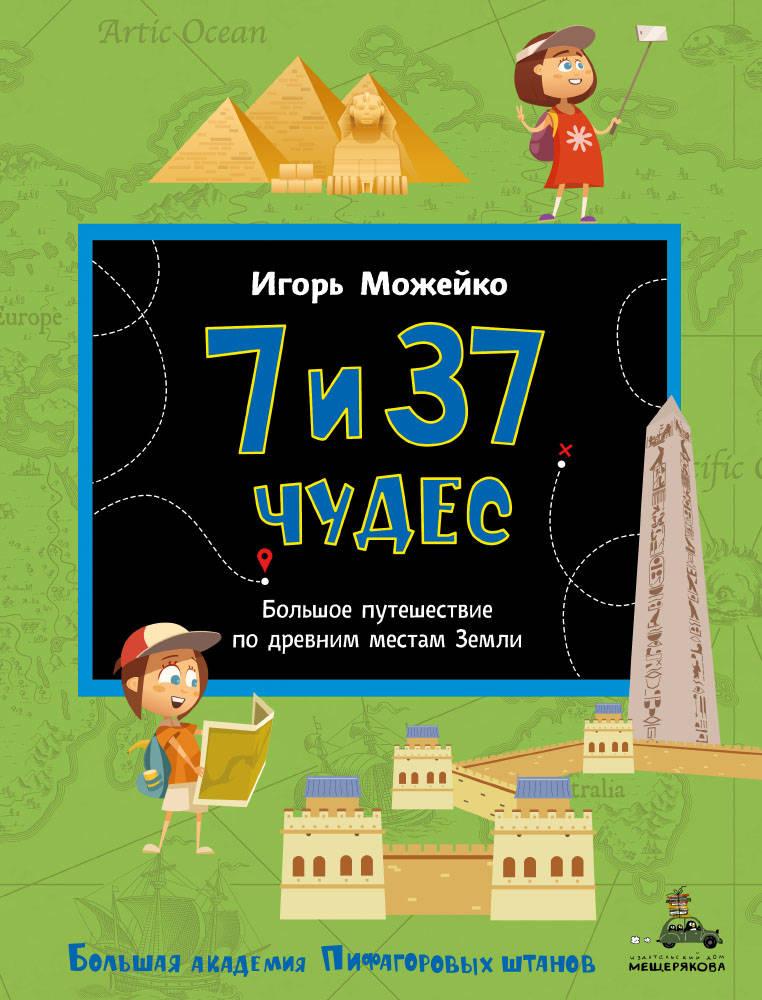 7 и 37 чудес. Большое путешествие по древним местам Земли (Можейко И.)