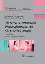 Гинекологическая эндокринология.Клинические лекции