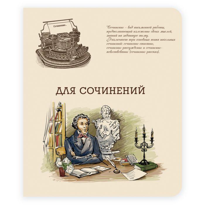 Тетрадь предметная БЕЖ.ДЛЯ СОЧИНЕНИЙ,44342