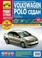 Volkswagen Polo седан с 2010 г. цв.