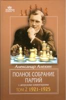 Полное собрание партий с автор.коммент.т2.1921-1925