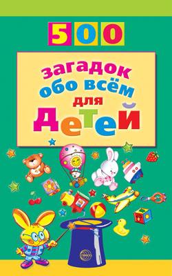 500 загадок обо всем для детей. 2-е изд./Волобуев А.Т.