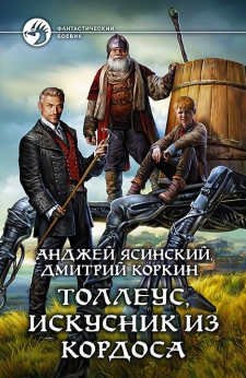 Толлеус, искусник из Кордоса: фантастический роман. Ясинский А.