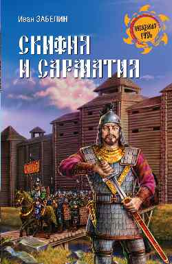 Скифия и Сарматия