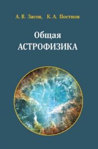 Общая астрофизика.3-е изд. испр. и доп.
