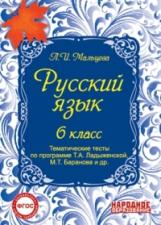 Мальцева. Русский язык. 6 кл. Тематические тесты по программе Ладыженской. (ФГОС)