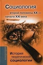 История теоретической социологии. Социология второй половины ХХ- начала ХХI века