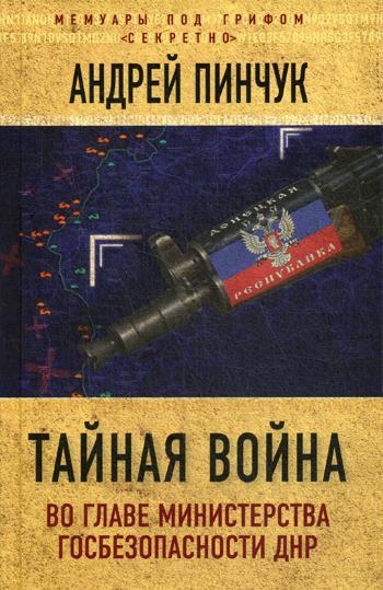 Тайная война. Во главе министерства госбезопасности ДНР
