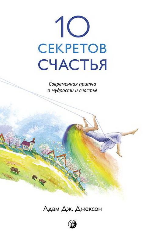 Десять секретов Счастья (нов.)