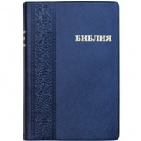 Библия (1113) 042PL,ред.1998г.синяя