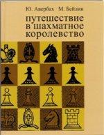 Путешествие в шахматное королевство. 7-е изд. Авербах Ю., Бейлин М.