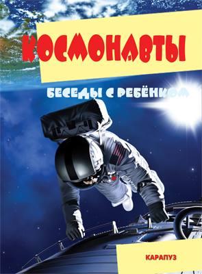 Беседы с ребенком. Космонавты (комплект для познавательных игр с детьми  12 картинок с текстом на обороте,  в папке, А5)