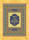 Читая священный Коран. Поэтический перевод с арабского