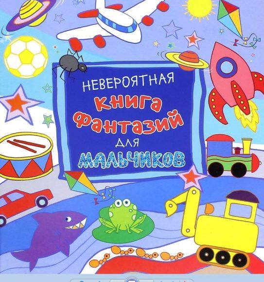 Книжка Фантазий для мальчиков невероятная