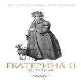 Екатерина II без ретуши
