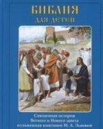 Библия для детей. Священная история Ветхого и Нового завета, изложенная княгиней М.А. Львовой