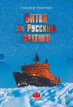 ВБР Битва за Русскую Арктику (12+)