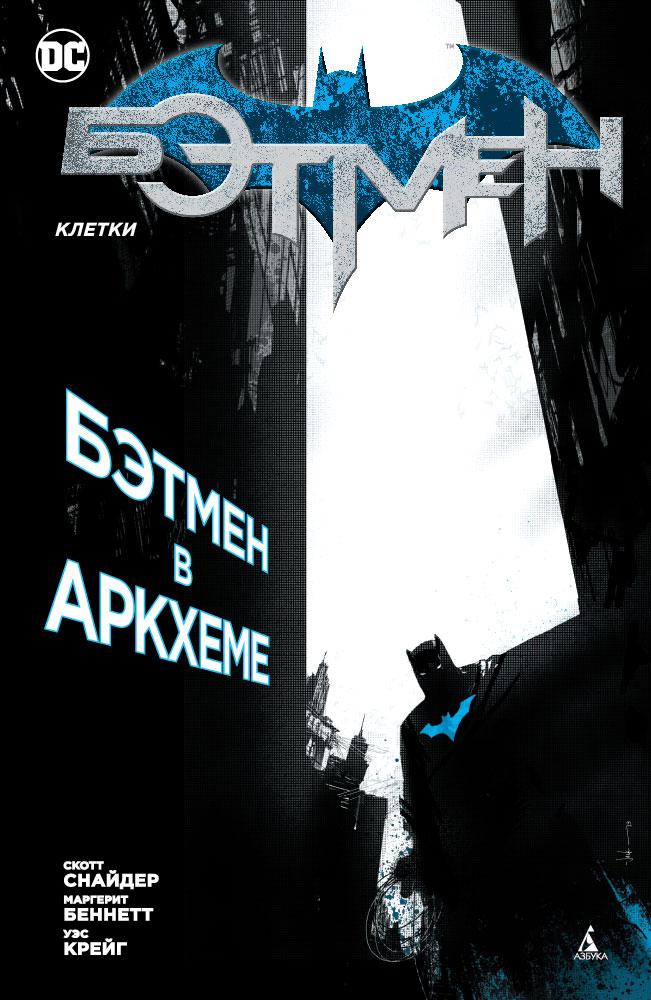 Бэтмен. Клетки (мягк/обл.)