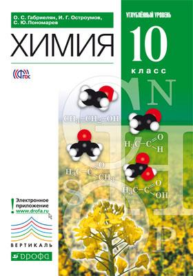 Химия 10кл [Учебник] угл. ур. ВЕРТИКАЛЬ ФП