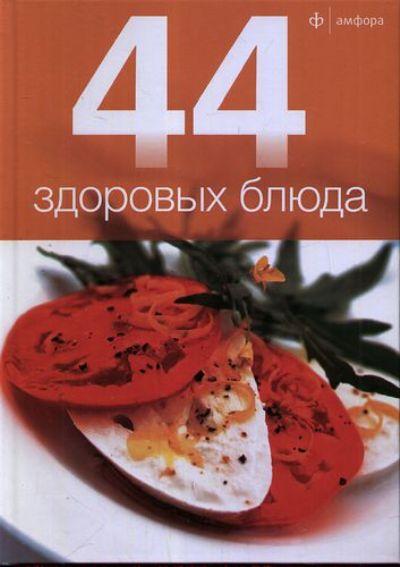 44 здоровых блюда