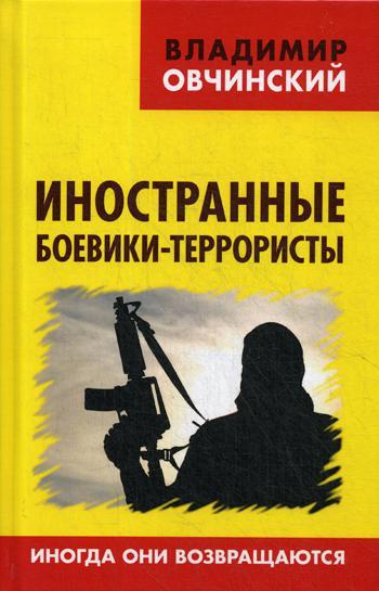 Иностранные боевики-террористы. Иногда они возвращаются. 96306