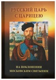 Русский Царь с Царицею на поклонении московским святыням. 2-е издание