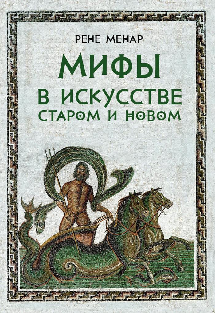 Мифы в искусстве старом и новом