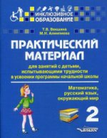 Практический материал для занятий с детьми, испытывающими трудности в усвоении программы начальной школы. 2 класс. (Математика, русский язык, окружающий мир)