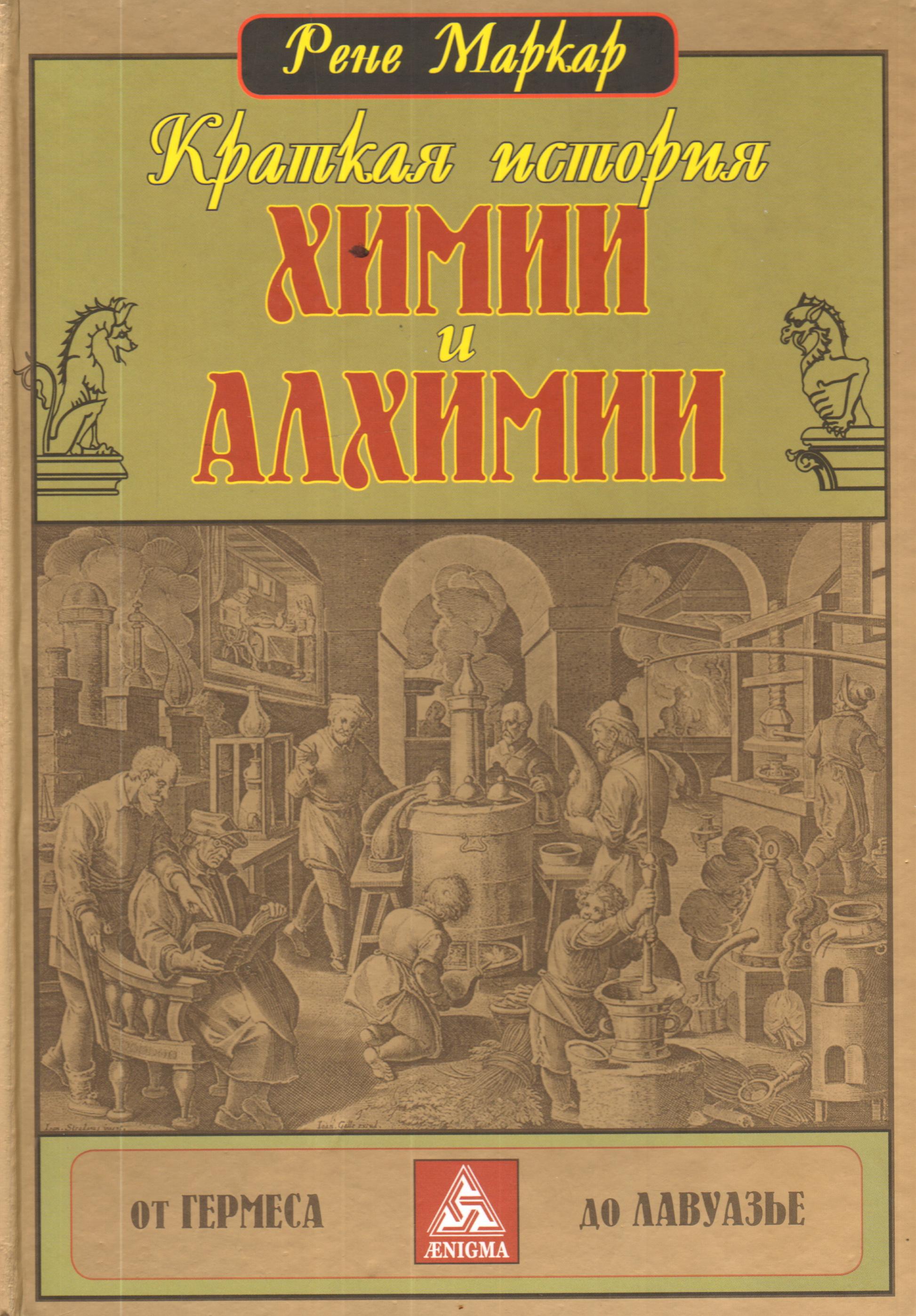 Краткая история химии и алхимии.
