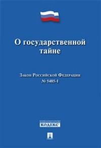 Закон Российской Федерации О государственной тайне. №5485-1