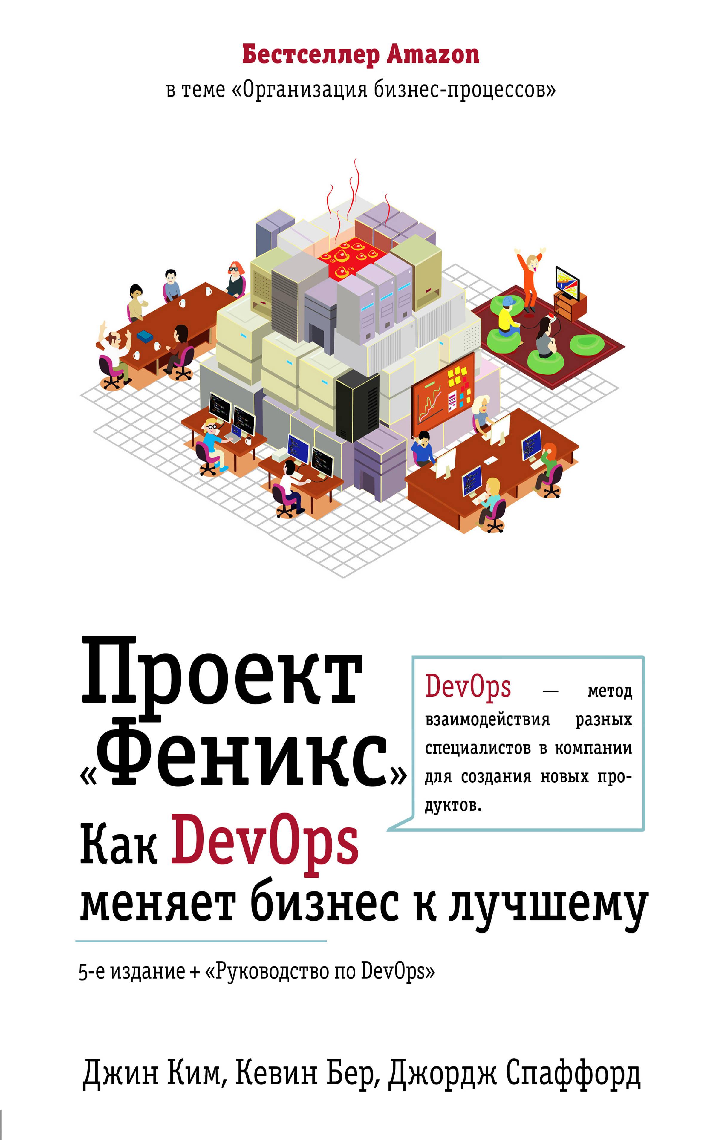 Проект Феникс. Как DevOps меняет бизнес к лучшему