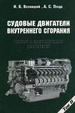 Судовые двигатели внутреннего сгорания.Т.2