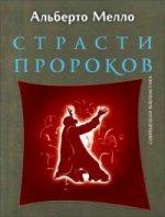 Страсти пророков. Темы пророческой духовности (новинка)