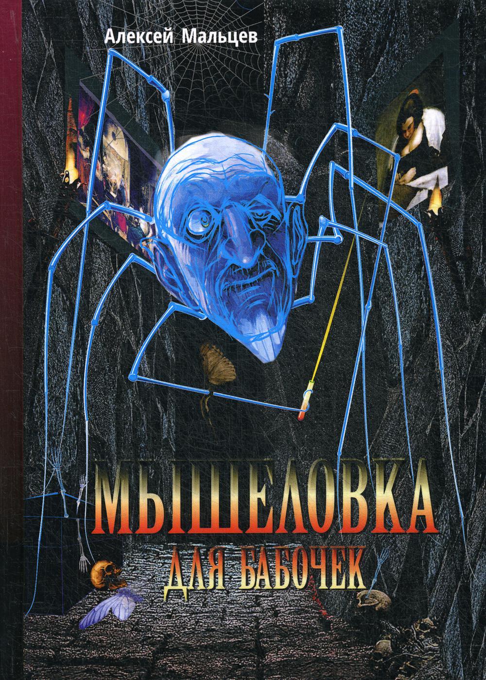Мышеловка для бабочек: фантастический роман