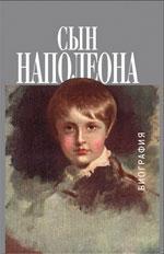 Сын Наполеона.Биография