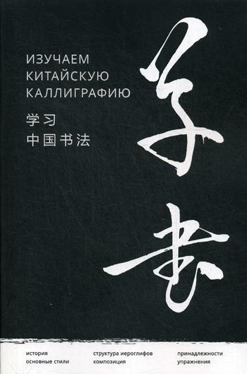 Хань Цзяао. Изучаем китайскую каллиграфию.
