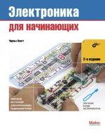 Электроника для начинающих. 2-е изд. Платт Ч.