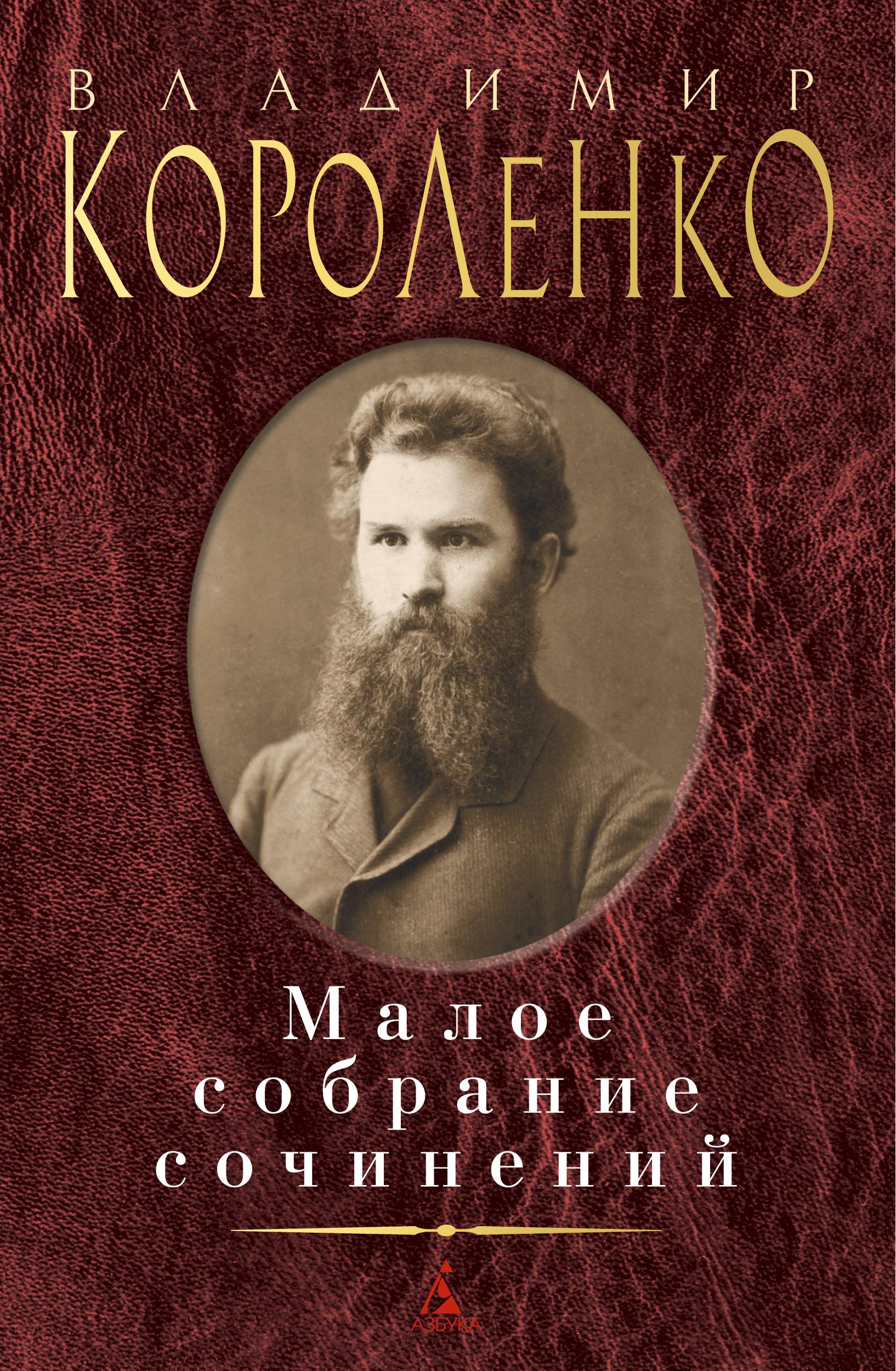 Малое собрание сочинений/Короленко В.