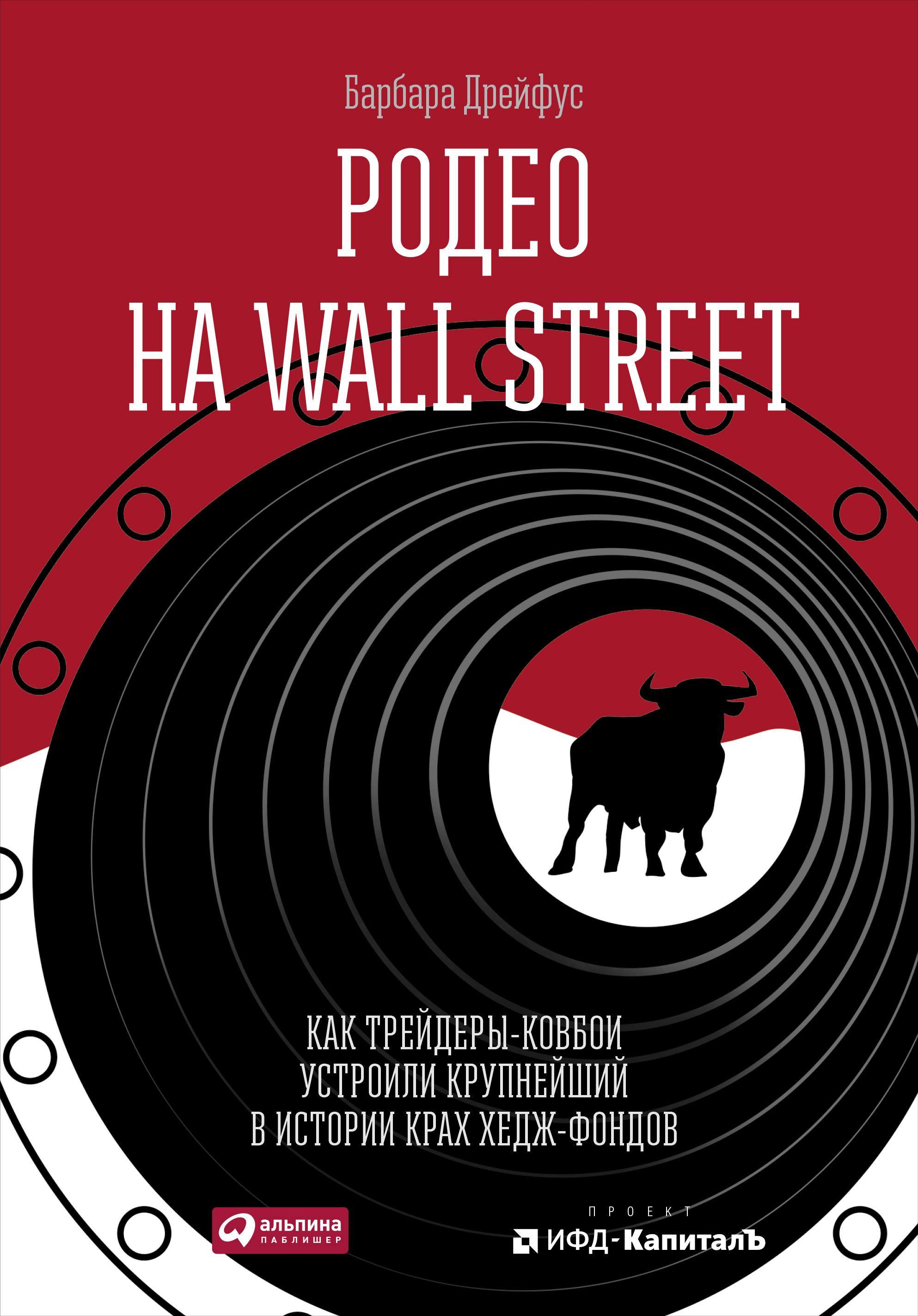 Родео на Wall Street.Как трейдеры-ковбои устроили крупнейший в истории крах хедж-фондов (16+)