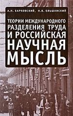 Теории международного разделения труда и российская научная мысль