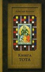 Книга Тота (Египетское Таро) 5-е изд. Кроули Алистер