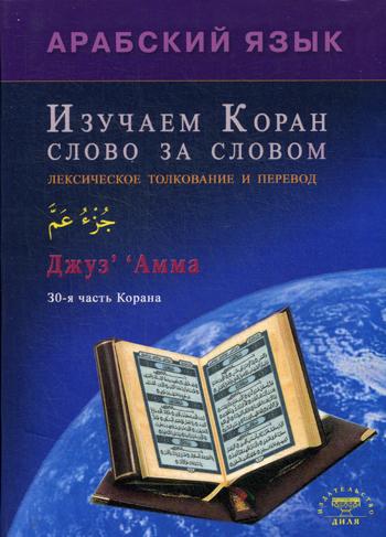 Изучаем Коран слово за словом. Арабский язык