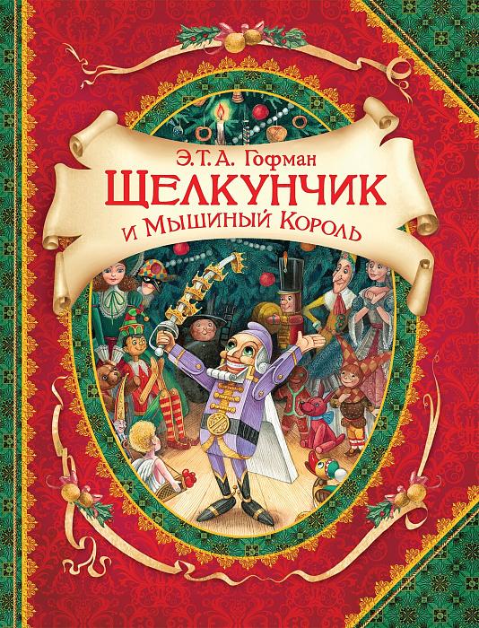 Гофман Э.Т.А. Щелкунчик и мышиный король (ВГуС)