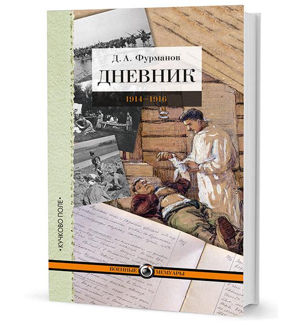 Фурманов Д. А.  Дневник: 1914–1916