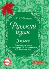 Мальцева. Русский язык. 5 кл. Тематические тесты по программе Ладыженской. (ФГОС)