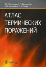Атлас термических поражений / В. А. Сизоненко [и др.]. — М. : ГЭОТАР-Медиа, 2017. — 80 с. : ил.