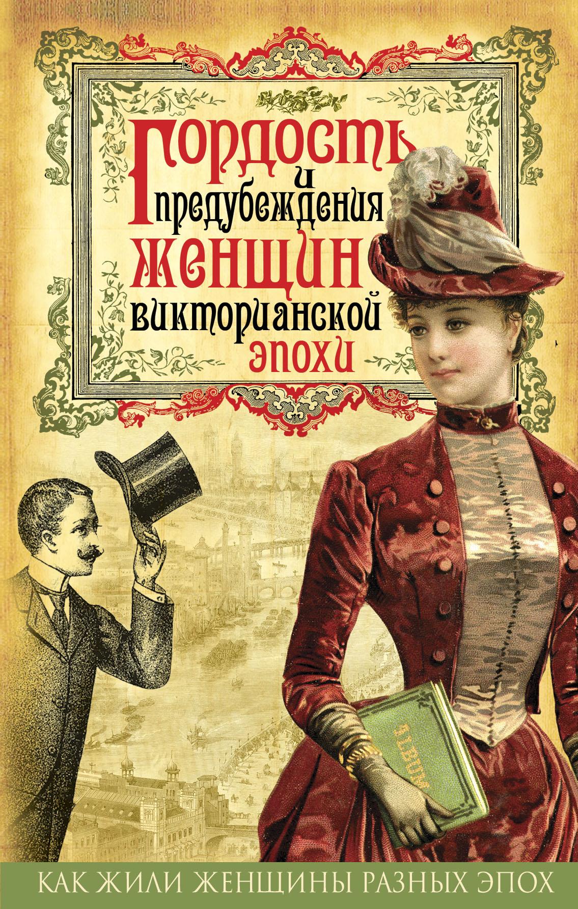 Гордость и предубеждения женщин Викторианской эпохи.