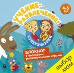 ВК. Суперзнатоки. Учение-развлечение. Блокнот с весёлыми развивающими играми. 4-5 лет