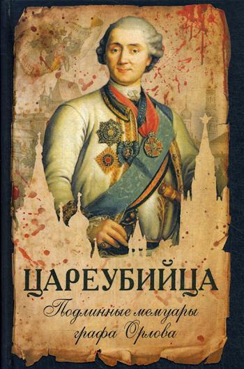 Цареубийца. Подлинные мемуары графа Орлова